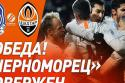 "Chernomorets Odessa - Shakhtar Donetsk <span style=""white-space: nowrap;"">0-1</span>"