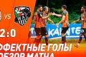 "Wolfsberger - Shakhtar Donetsk <span style=""white-space: nowrap;"">0-2</span>"