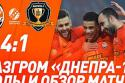 "Shakhtar Donetsk - Dnipro-1 <span style=""white-space: nowrap;"">4-1</span>"