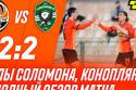 "Shakhtar Donetsk - Ludogorets <span style=""white-space: nowrap;"">2-2</span>"